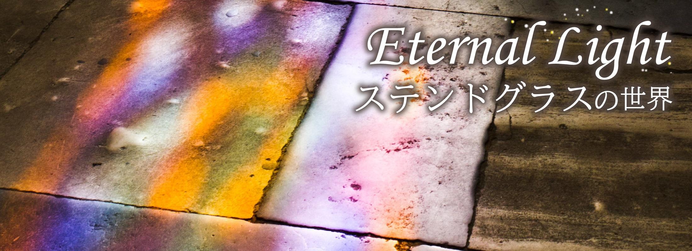 Eternal Light ステンドグラスの世界