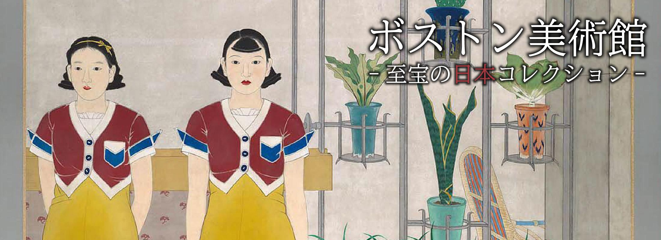 ボストン美術館 至宝の日本コレクション