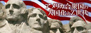 アメリカ合衆国の大国化とZ世代