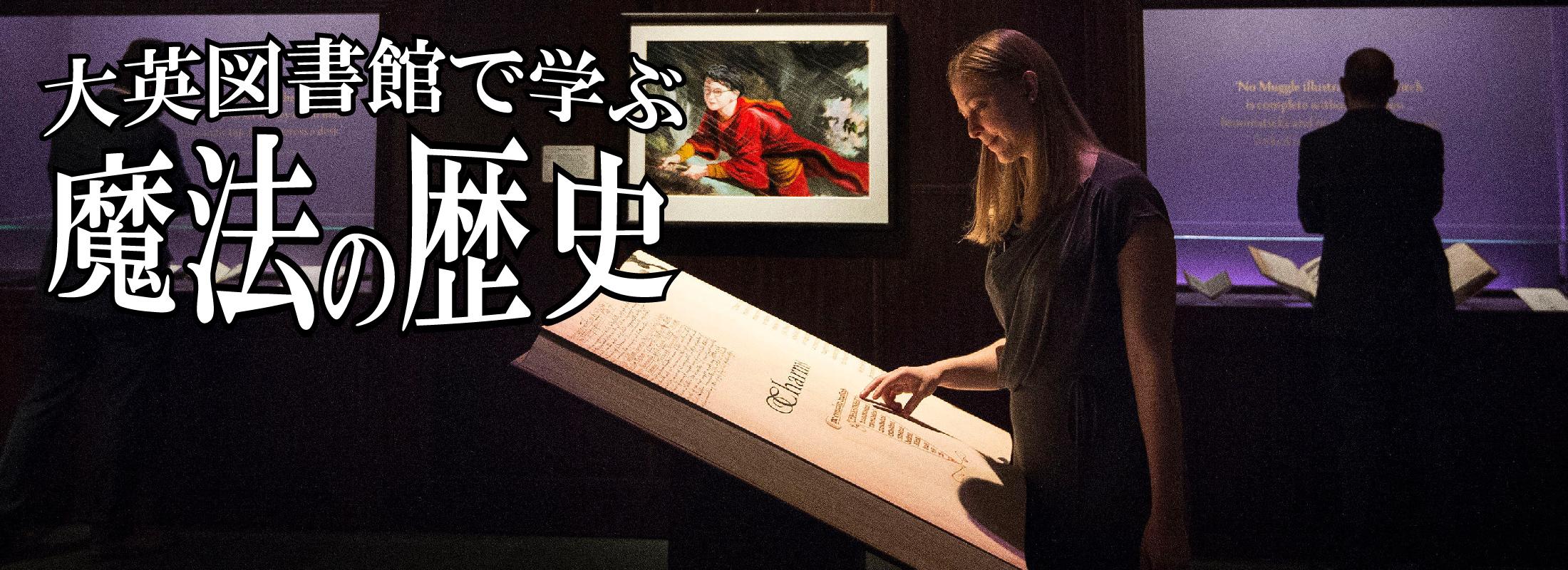 大英図書館で学ぶ魔法の歴史