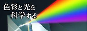 色彩と光を科学する
